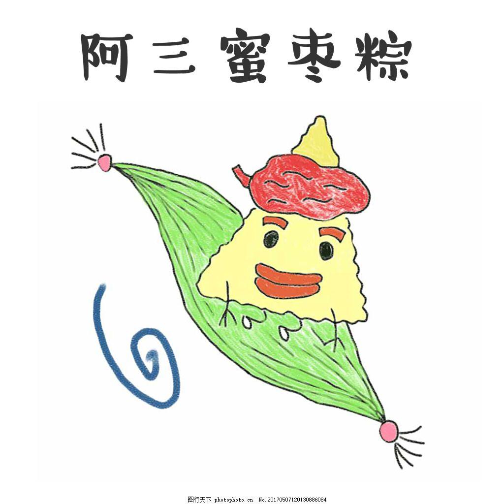端午海报手绘粽子插画素材免费下载