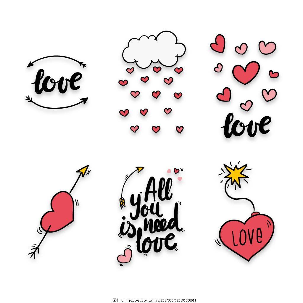 手绘爱情卡片 爱心箭头 爱心雨 爱心炸弹 一箭穿心