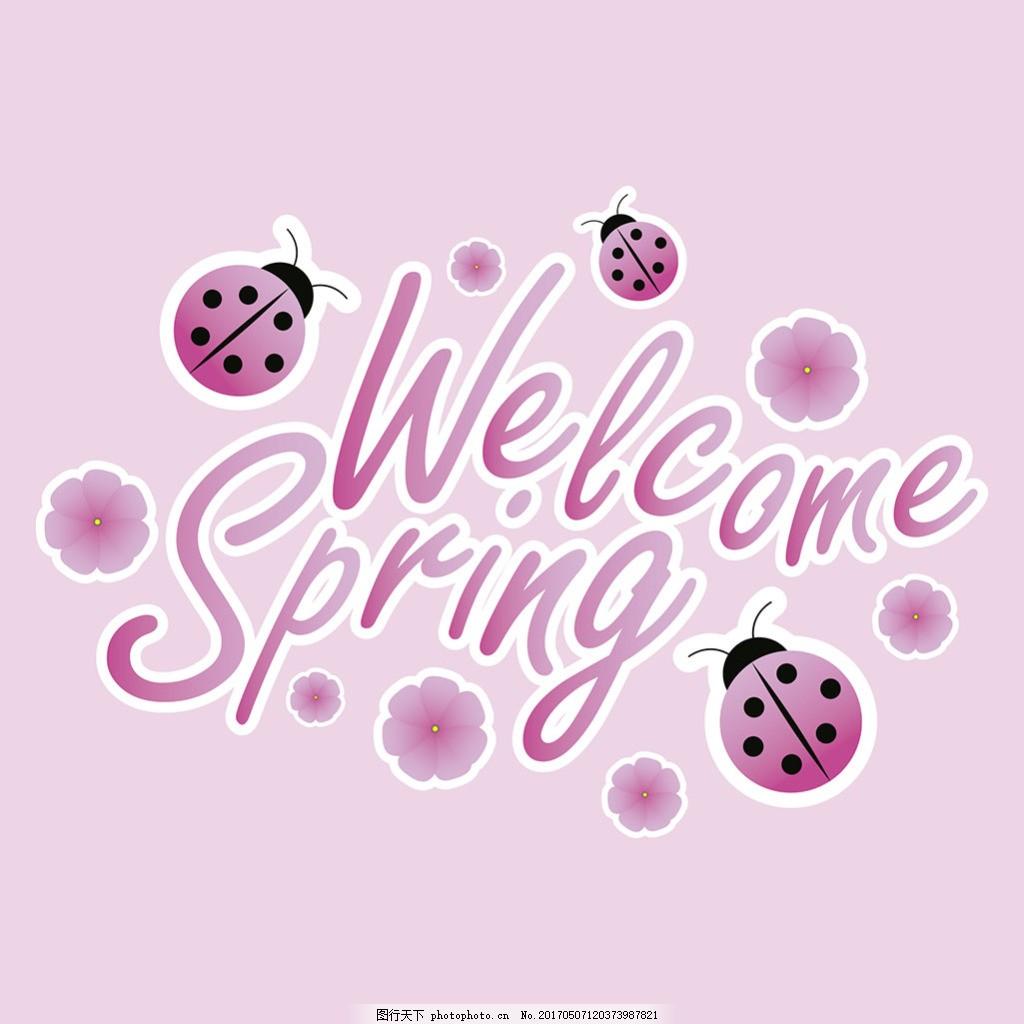 春天主题粉红色艺术字设计粉色背景 英文艺术字 英文字体素材 卡通图案矢量素材
