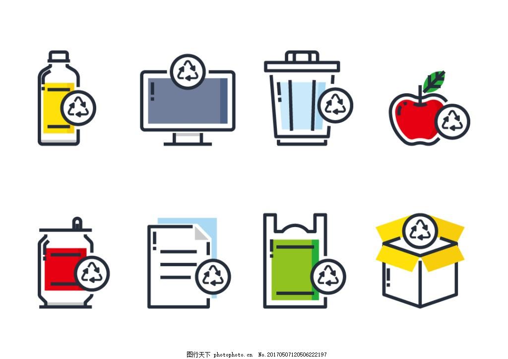回收物品图标 回收 回收图标 图标 图标设计 回收物品 瓶子 垃圾桶