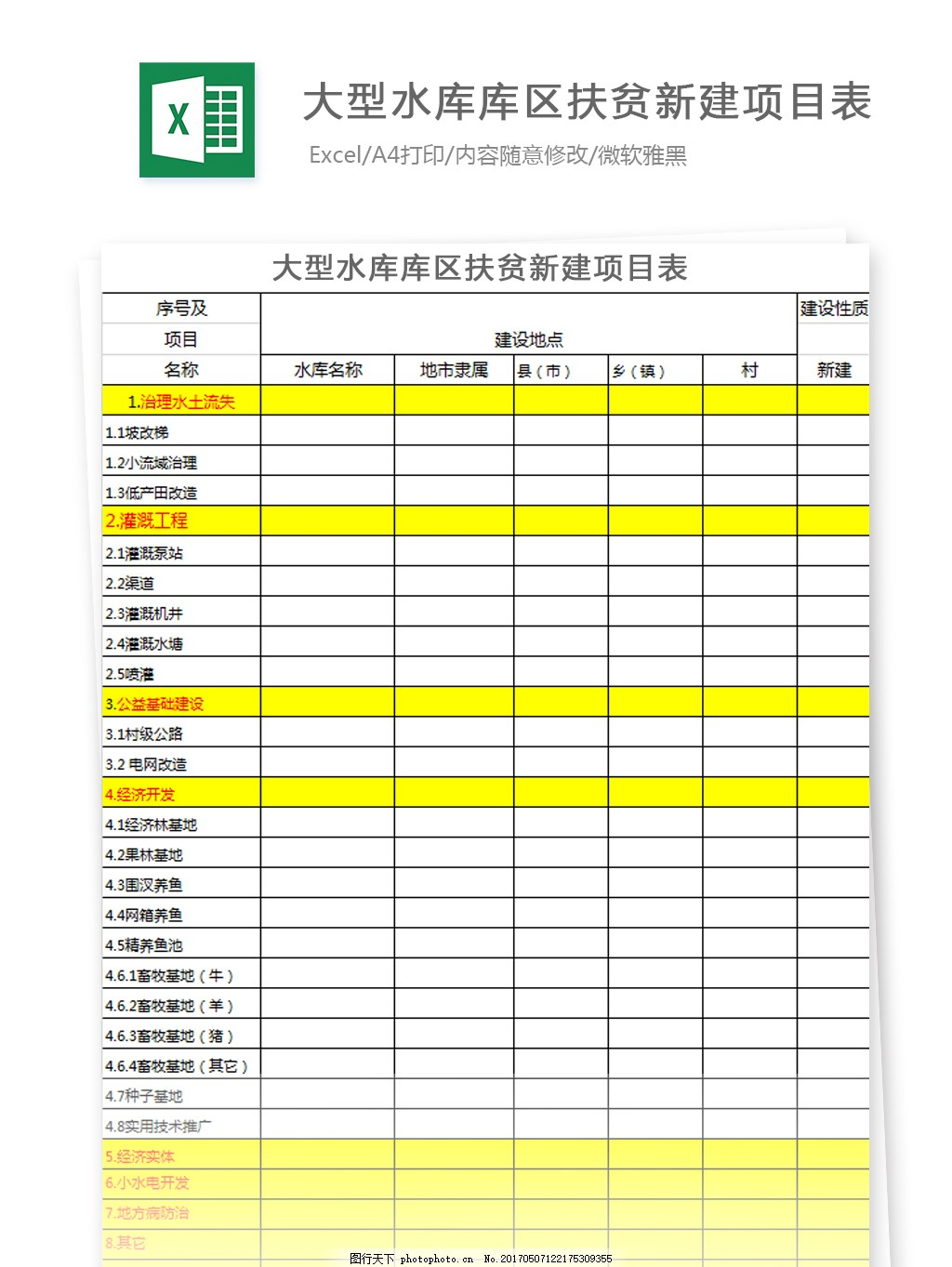 excel模板 文档 表格 表格模板 自动变换 表格设计 大型水库库区 扶贫
