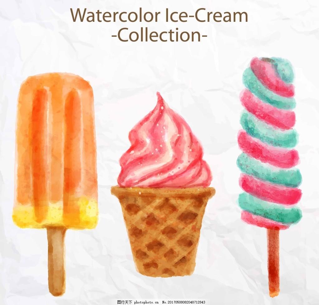 美味的冰淇淋 手绘 水彩 甜品