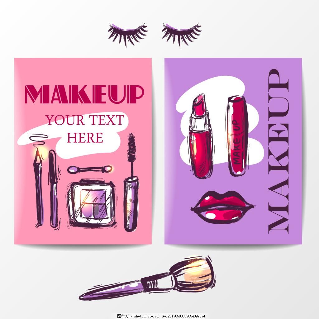 手绘化妆品插画 彩妆 时尚