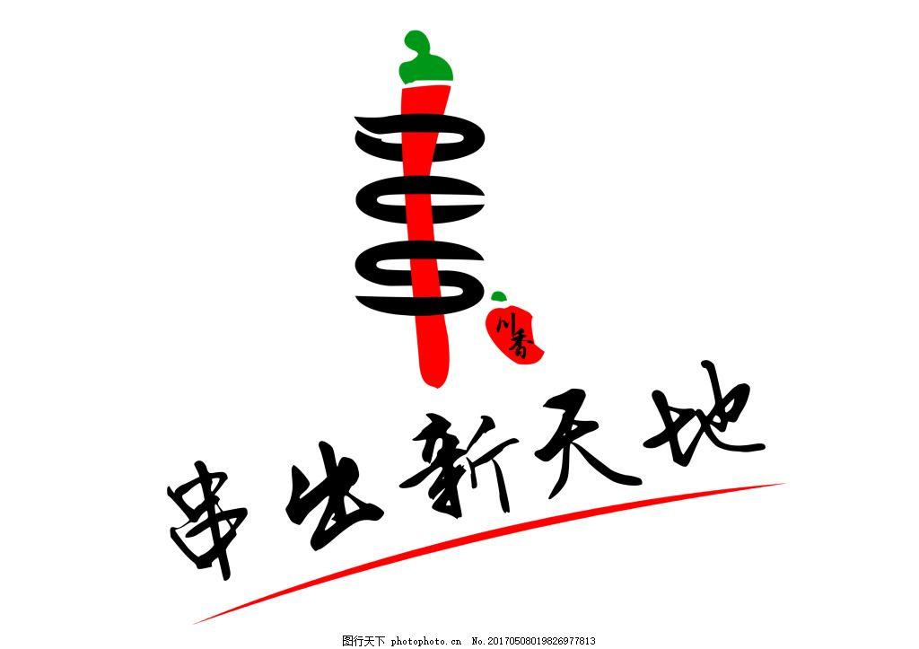串串香标志 串串香      广告语 烧烤 川味 图案设计 logo
