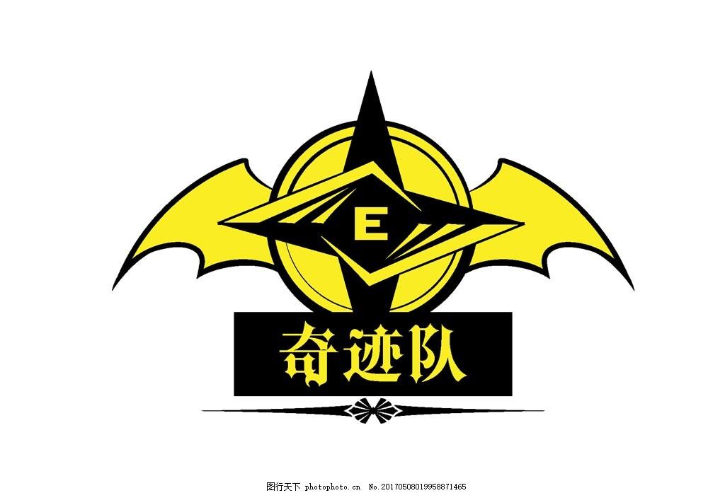 金融奇迹队logo 团队竞技 酷炫