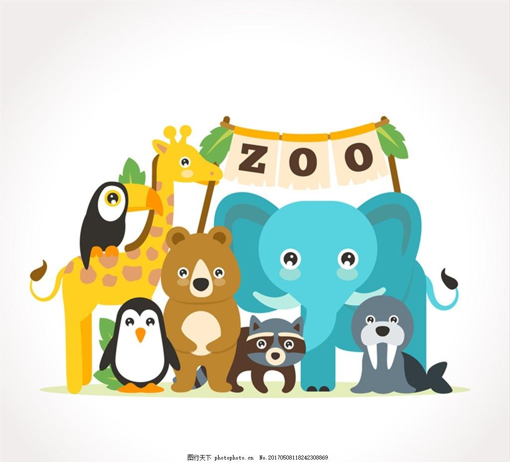 7只可爱动物园动物矢量素材 象 长颈鹿 浣熊 企鹅 大嘴鸟 海象