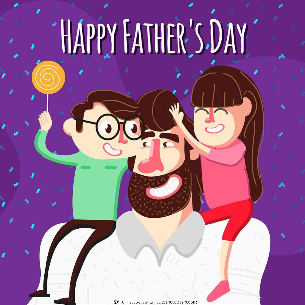 父亲节快乐父亲带着孩子背景