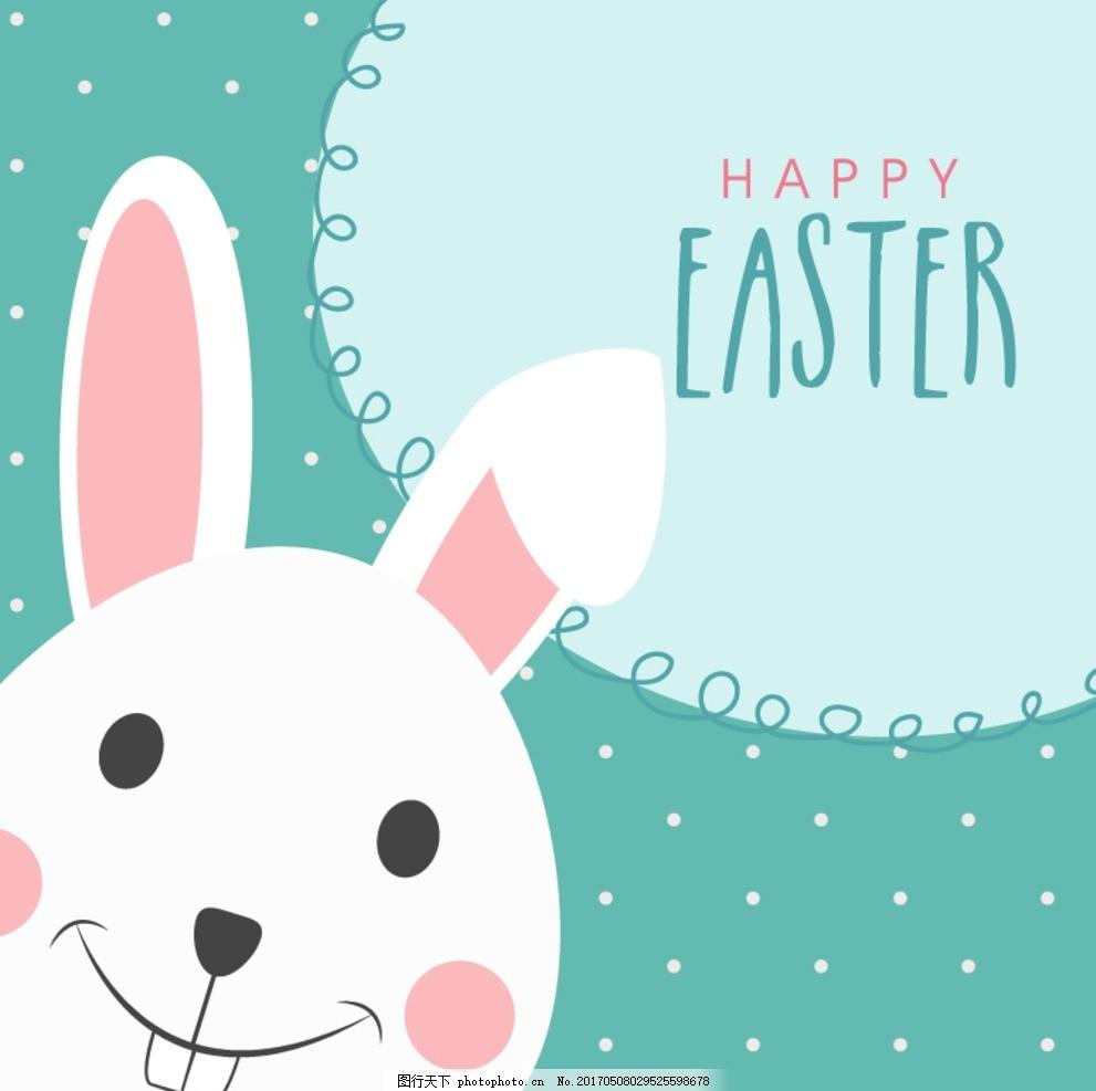快乐复活节背景与可爱的兔子