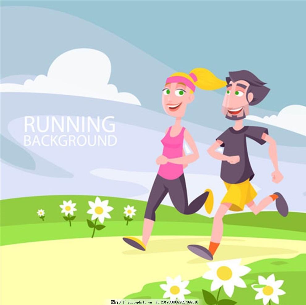 卡通在野外跑步的情侣图片