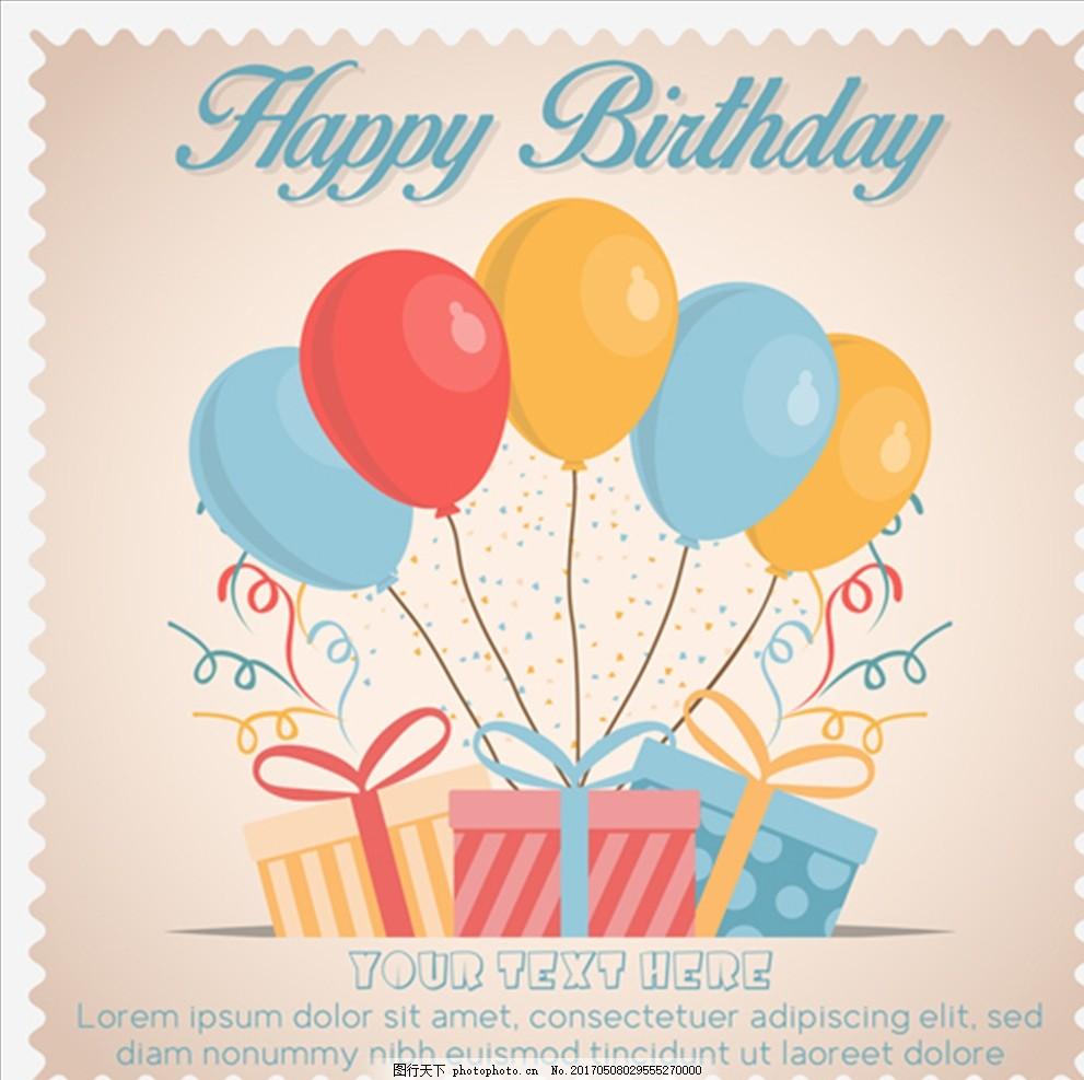 卡通气球礼物生日海报 生日快乐 生日快乐贺卡 生日晚会 生日舞会