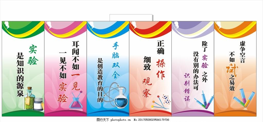 实验室标语 实验室 标语 造型 校园文化 化学仪器 设计 设计 广告设计