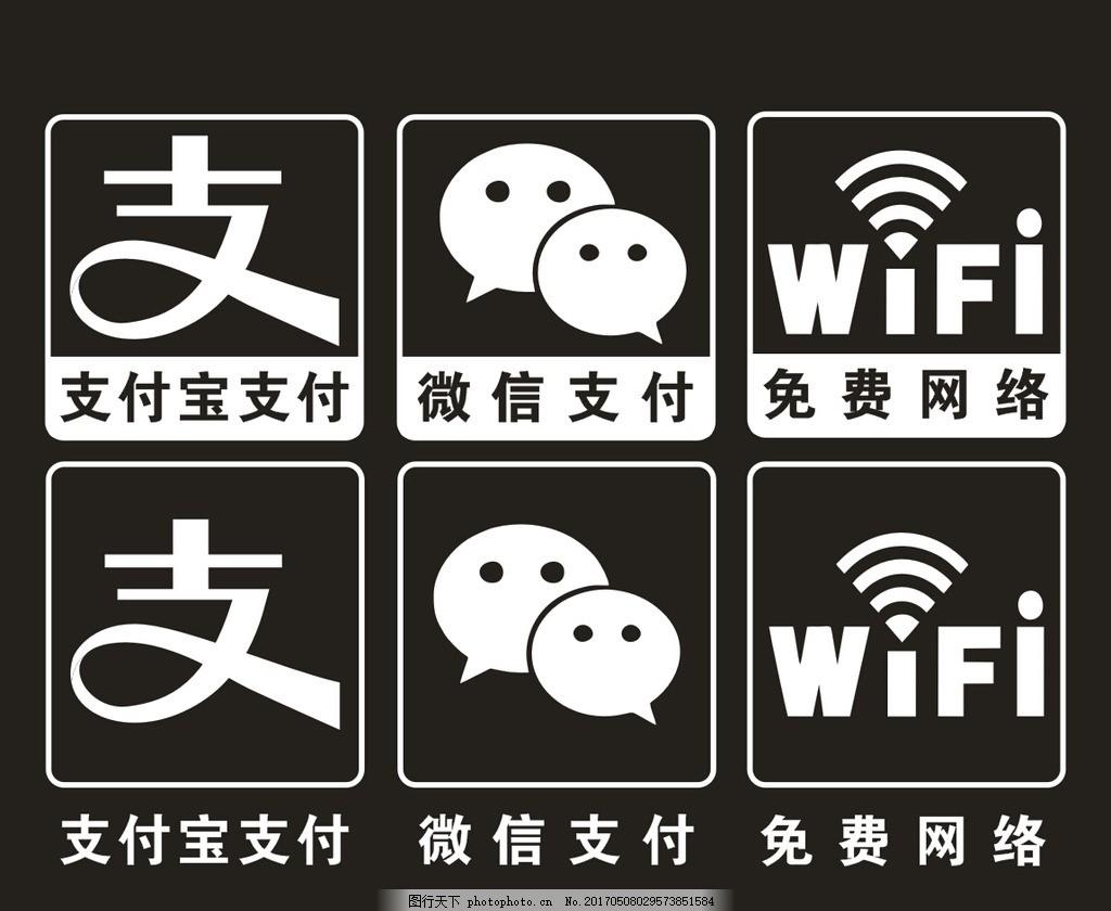 支付宝 微信 支付纸贴支付 支付宝 微信 支付纸贴 免费wifi 微信图标
