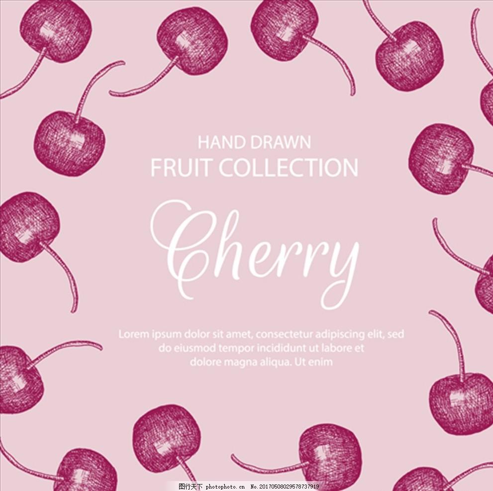 四方连续手绘樱桃背景 水果图片 水果海报 水果店 水果超市 水果展板