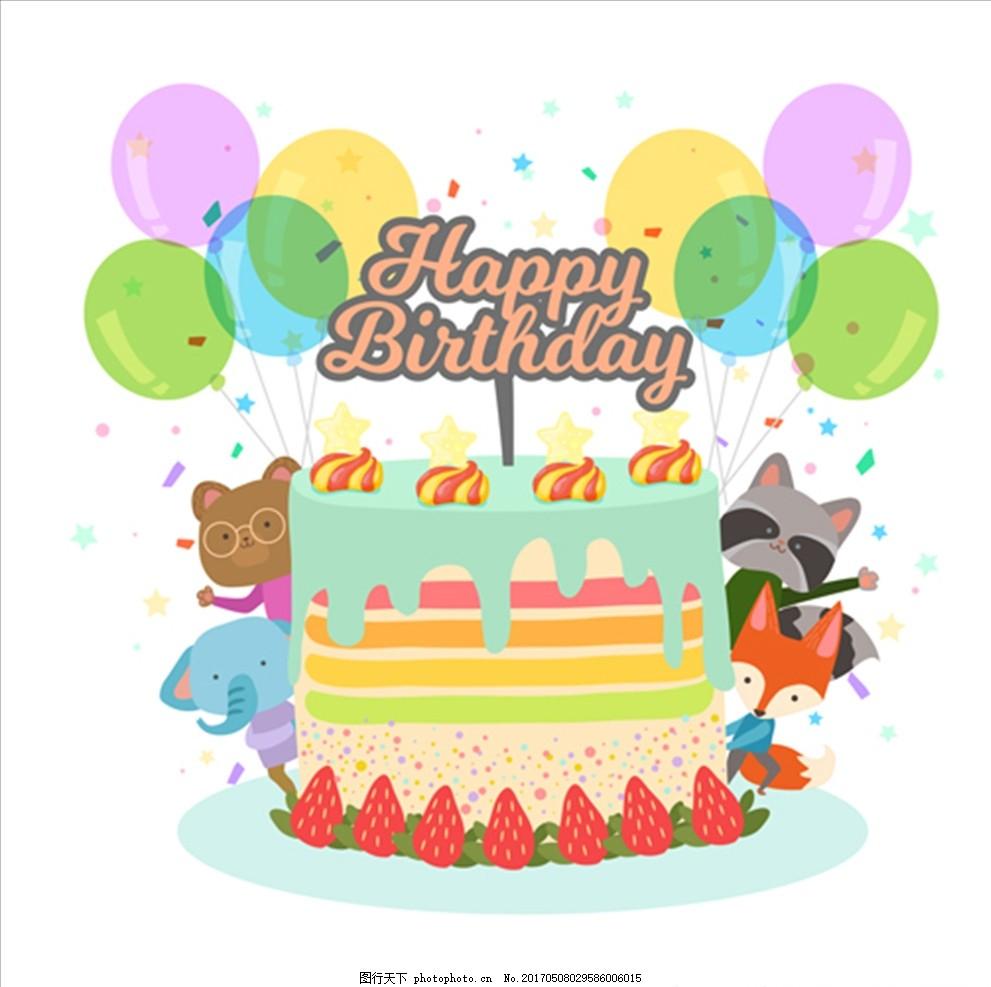 卡通动物蛋糕生日海报 生日快乐 生日快乐贺卡 生日晚会 生日舞会