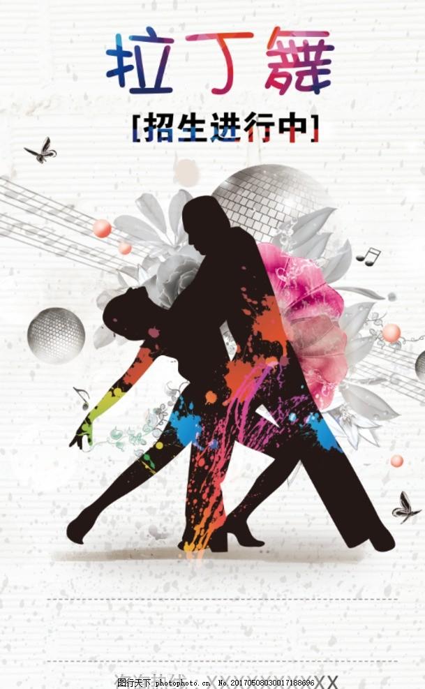 拉丁舞展架 拉丁舞招生 拉丁舞培训 拉丁舞比赛 少儿拉丁舞 拉丁舞