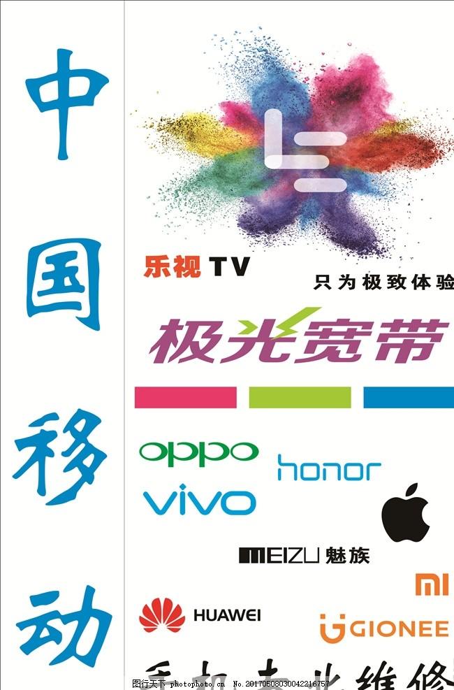 中国移动乐视 极光宽带 手机专业维修 只为极致体验