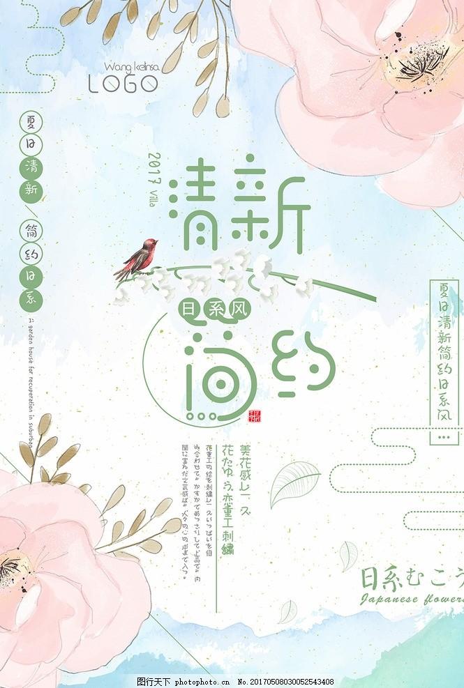 文艺简约日系风夏日小清新海报