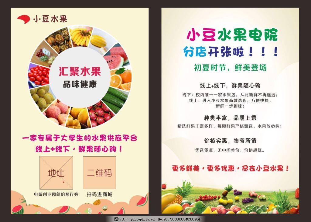水果超市 水果展板 水果广告 水果促销 水果素材 水果宣传 水果展架