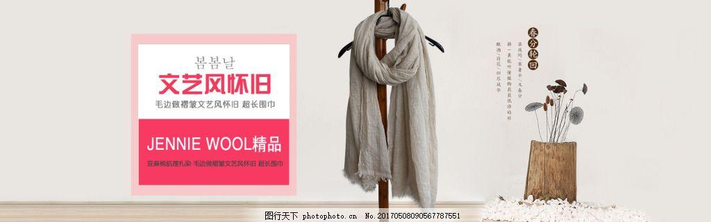文艺大方时尚美观全屏海报围巾首页banner