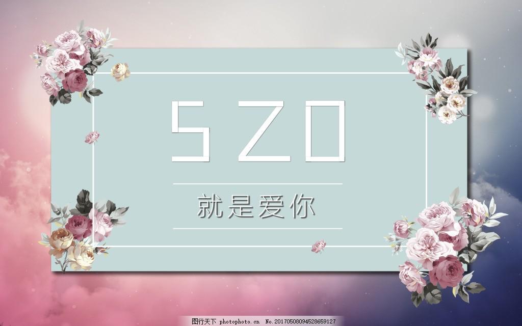 520主题 清新 手绘玫瑰花 色块 梦幻边框 海报banner图 简约 海报