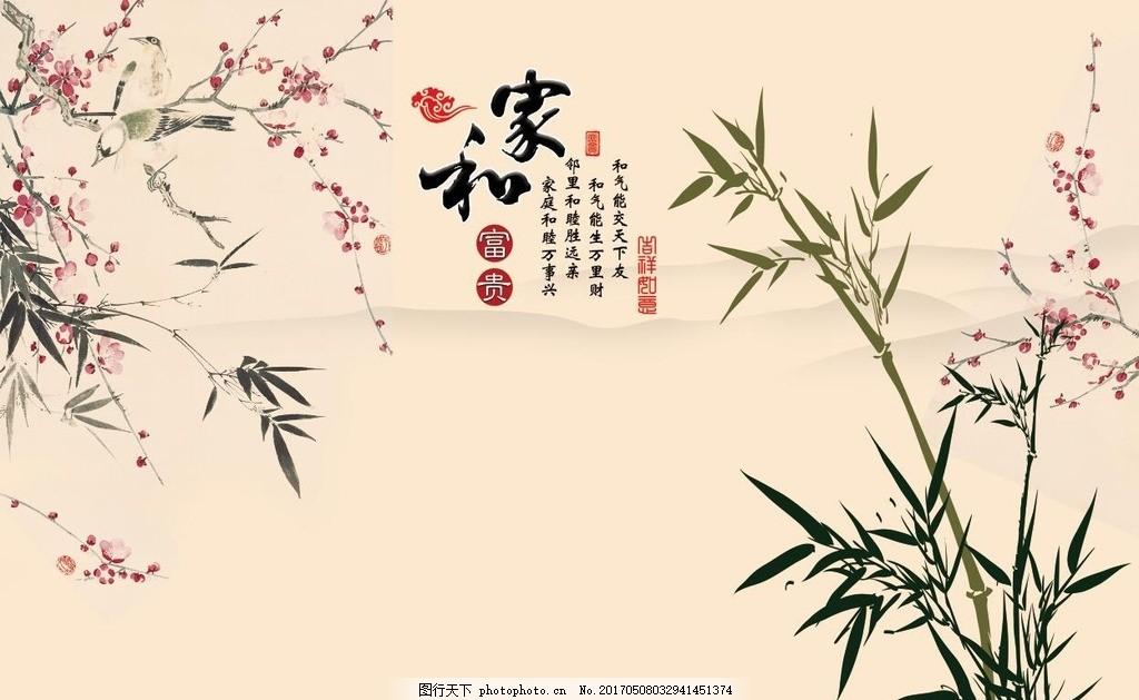 家和富贵 桃花 梅花 竹子 中式背景 家和 电视背景墙 壁画 壁纸 中式