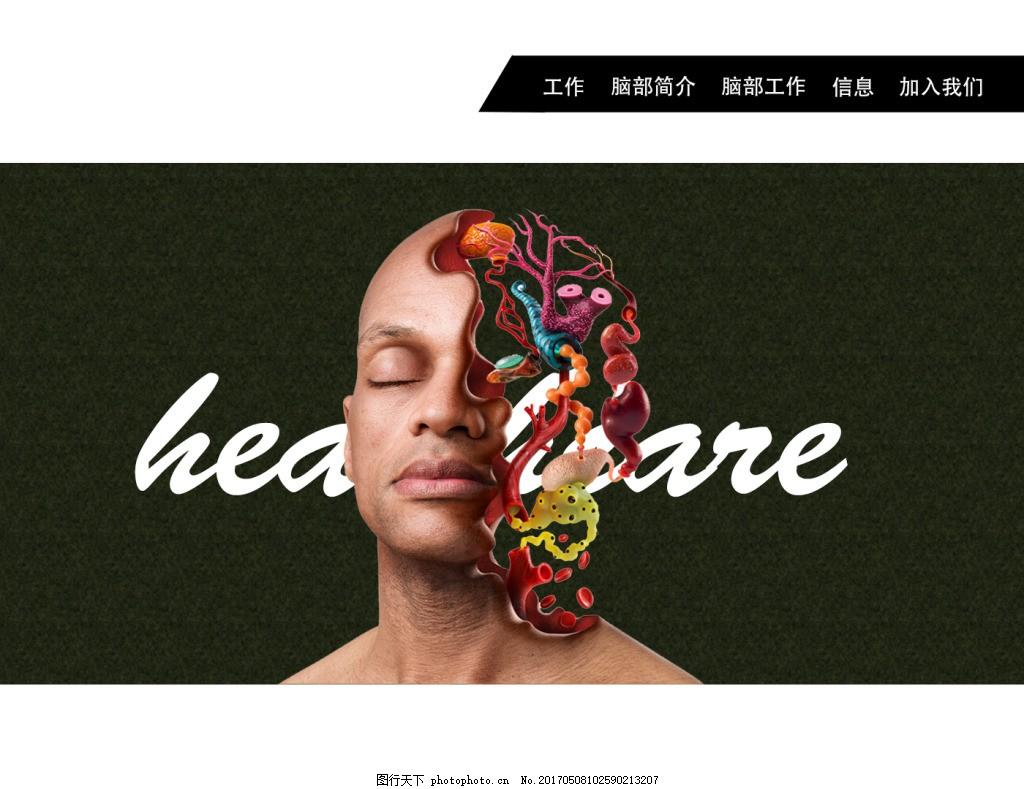脑部健康banner 人体结构 黑色 简洁