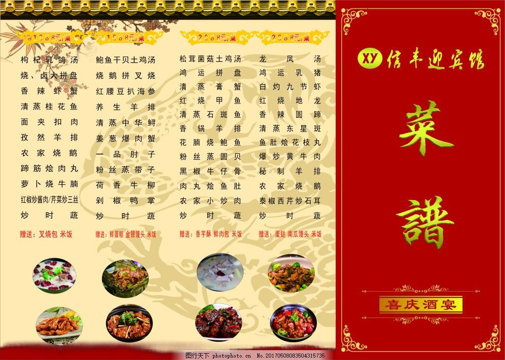 酒席菜单设计 酒席 菜单 宣传单 菜谱 喜庆酒宴