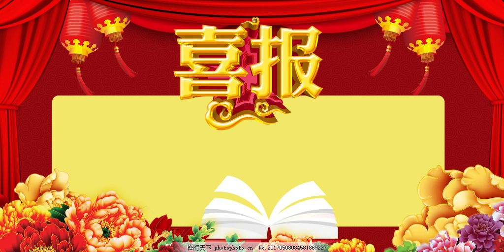 中国风喜报展板模板