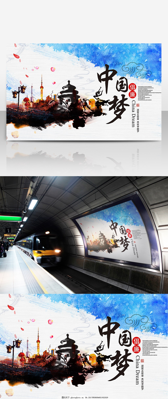 中国风创意中国梦党建展板海报 党建文化 文化墙 民族复兴 两学一做