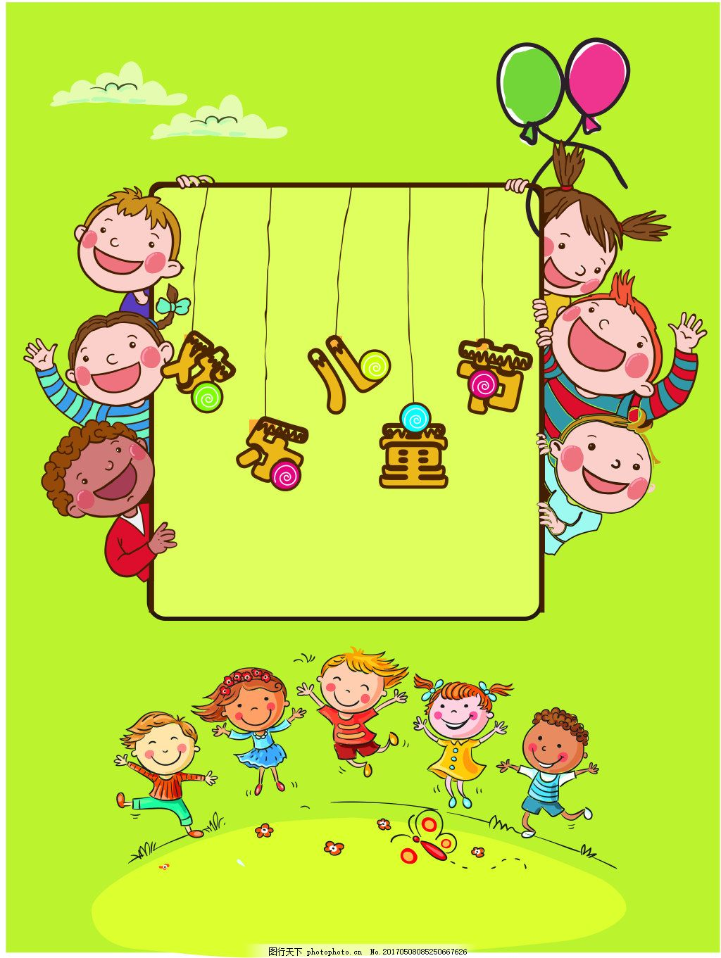 儿童节海报 儿童机 卡通 六一 节日 幼儿园 小朋友