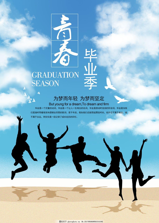 海报毕业季海报 青春 蓝天 白云 跳跃的人 剪纸人像 海边 背影