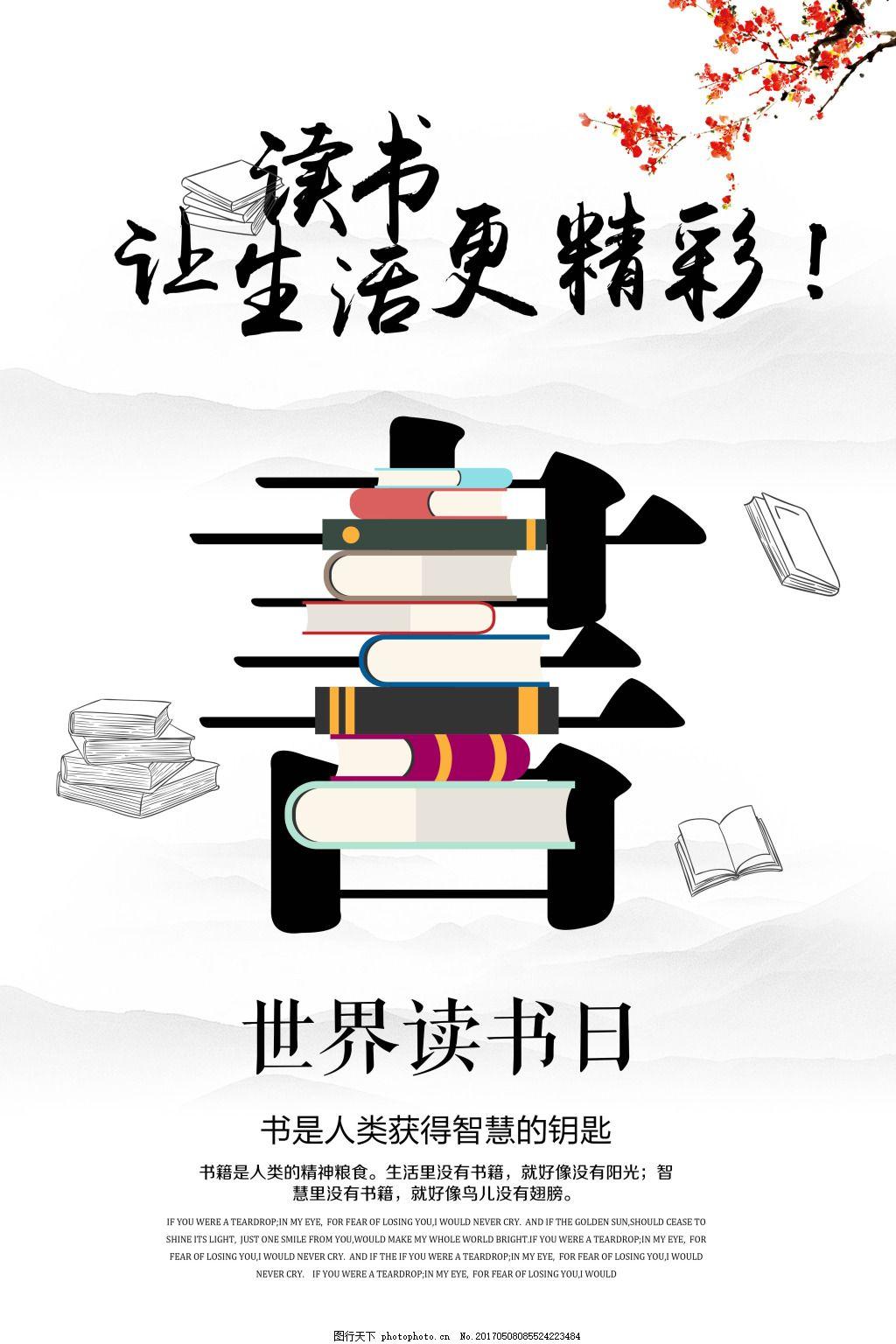 世界读书日创意海报设计 读书 学生 书籍 老师 大学生 研究生