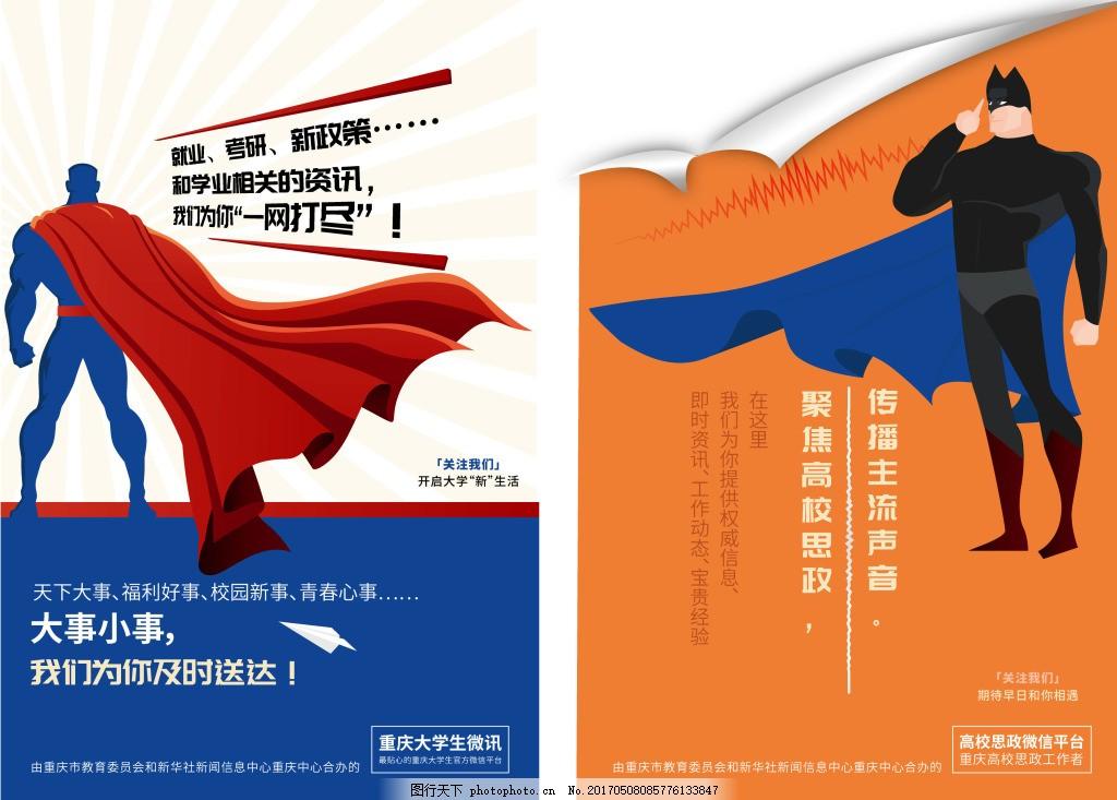 设计图库 海报设计 商业海报  大学生思政推广海报 扁平化 超人 英雄