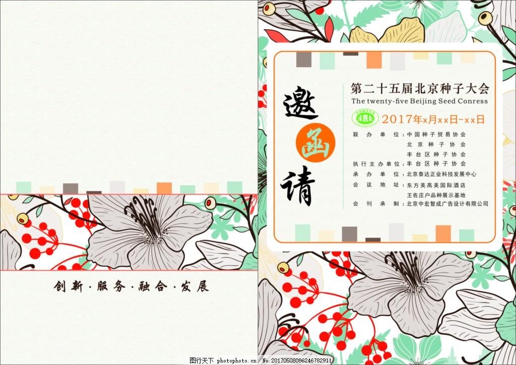 邀请函设计 邀请函 花卉 手绘画 装饰花边 线条 适量 其他适量 复古
