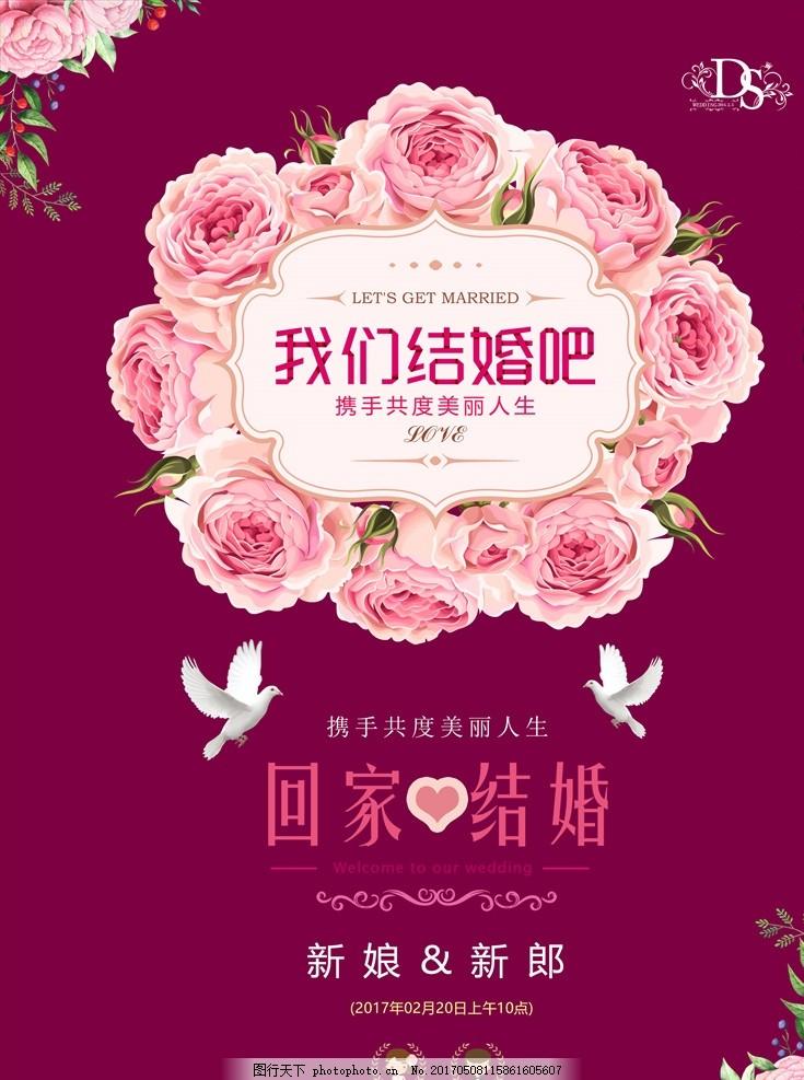 中式婚礼 花环 婚礼花环 婚礼设计 邀请函 婚礼卡片 婚礼 森系 森系