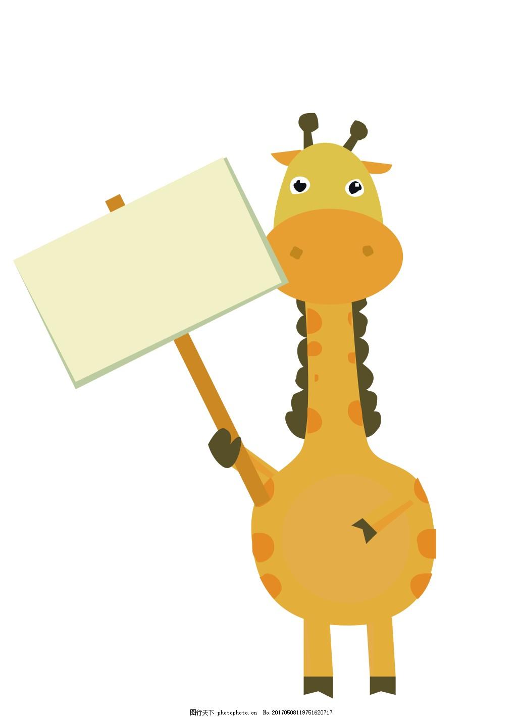 矢量卡通长颈鹿eps 举牌子的卡通动物图片下载 可爱 搞笑动物