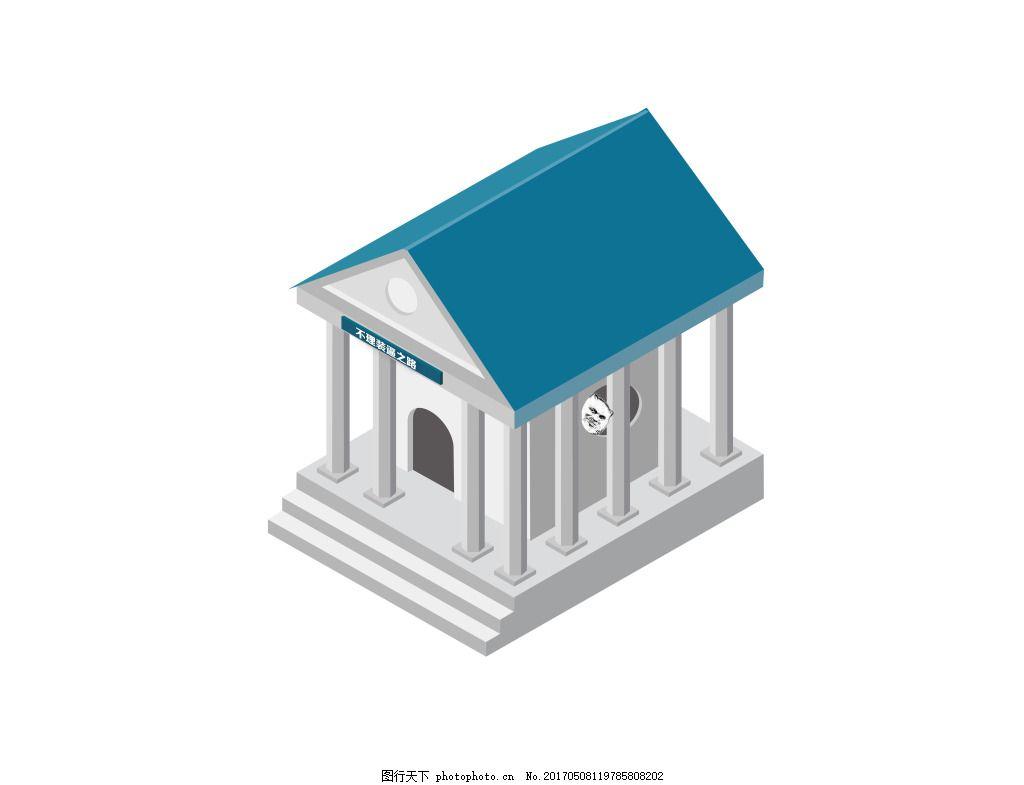 小房子图案 小房子 立体建筑 ai 创意