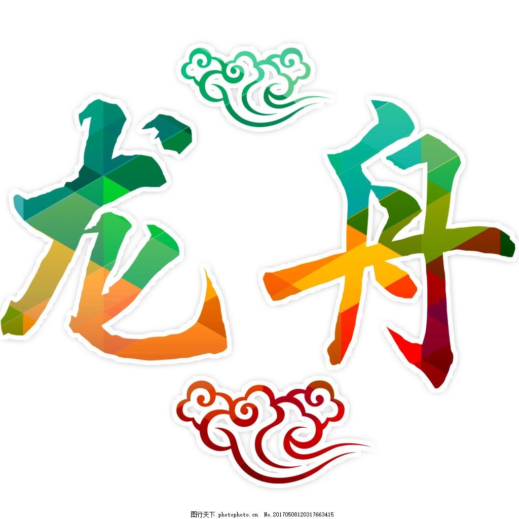 龙舟渐变艺术字 端午节 艺术 标题 字体 立体 唯美 高清 素材 psd
