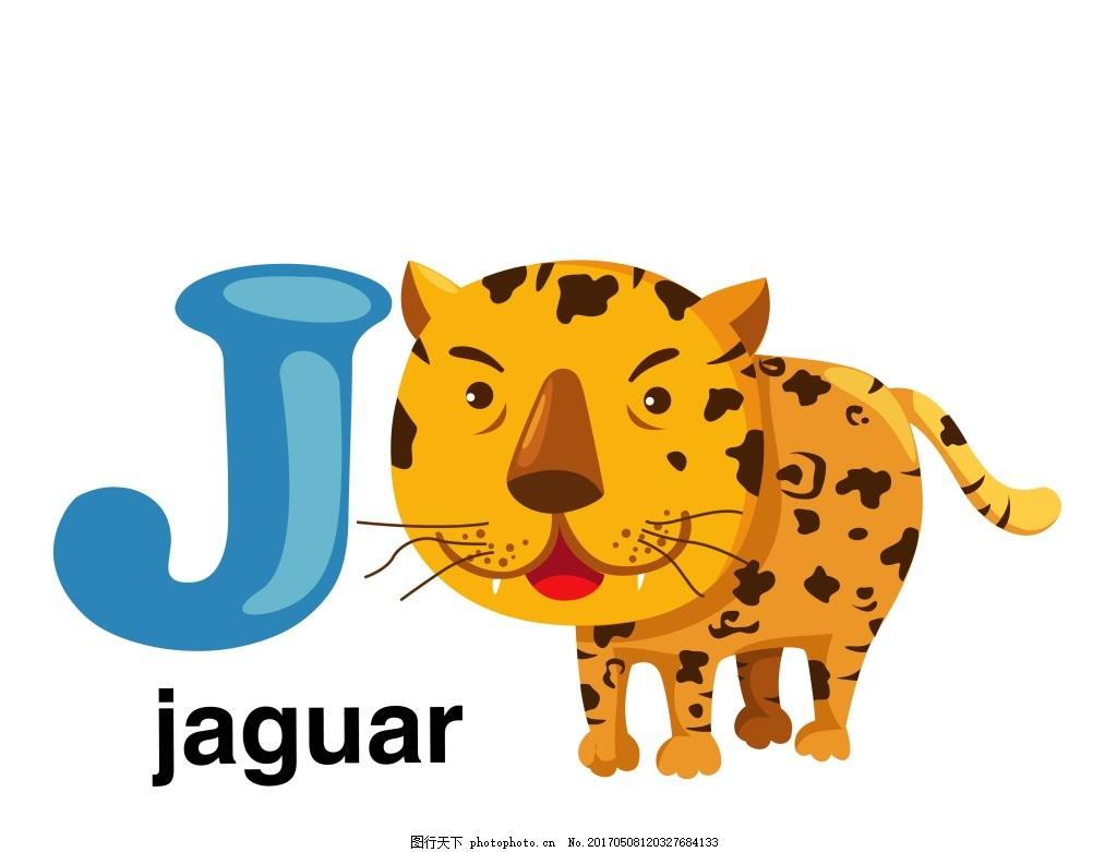 矢量英文字母j 卡通字母设计图片下载 动物 卡通动物 矢量动物 字体