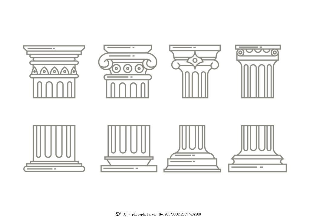 手绘罗马柱 柱子 矢量柱子 罗马柱子 矢量罗马柱 矢量素材