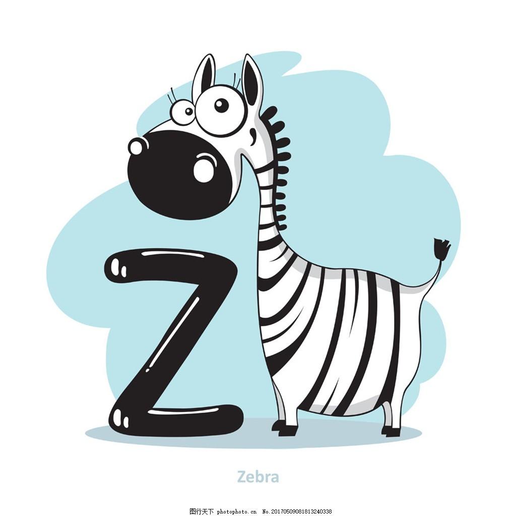 斑马字母z 矢量素材 矢量图 设计素材 卡能插画 动物 卡通斑马