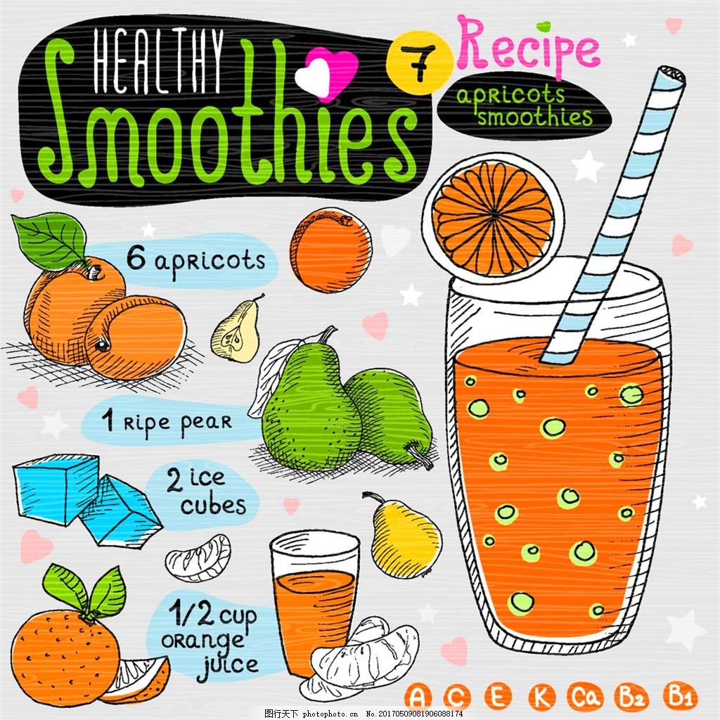 卡通水果饮料漫画 可爱 素材免费下载 矢量 插画 美食 桃子