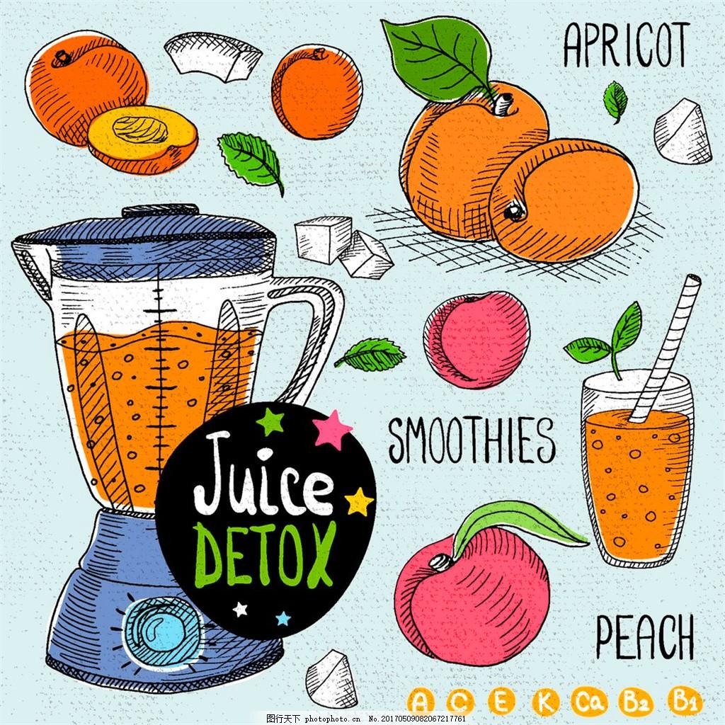 卡通水果榨汁机 卡通 可爱 eps 素材免费下载 矢量 插画 水果 榨汁机