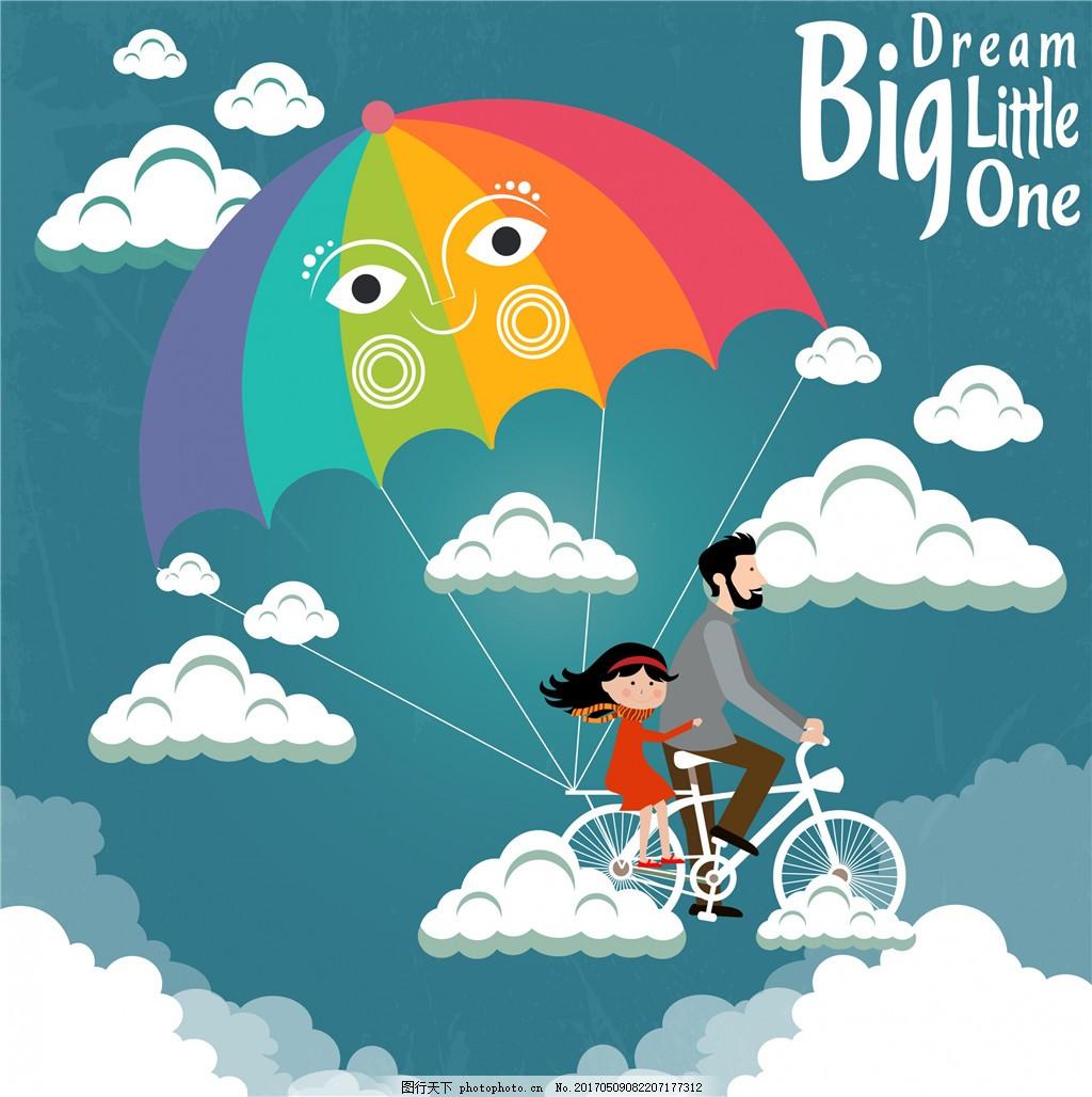 儿童插画 手绘插画 扁平化插画 云朵 自行车 小孩 爸爸 降落伞