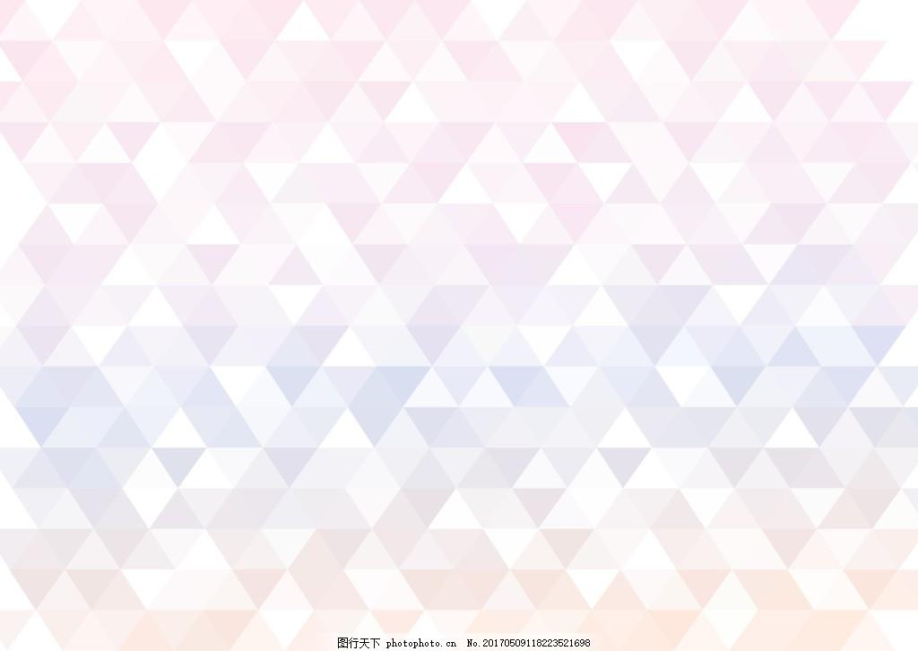 三角形组成的几何底纹 几何 三角形 设计 浅色 淡雅 背景 底纹 平面