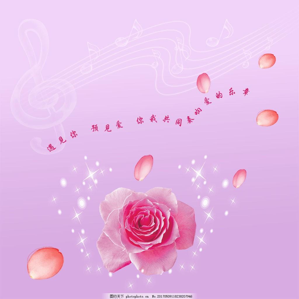 音乐符号背景五线谱玫瑰花花瓣浅紫色