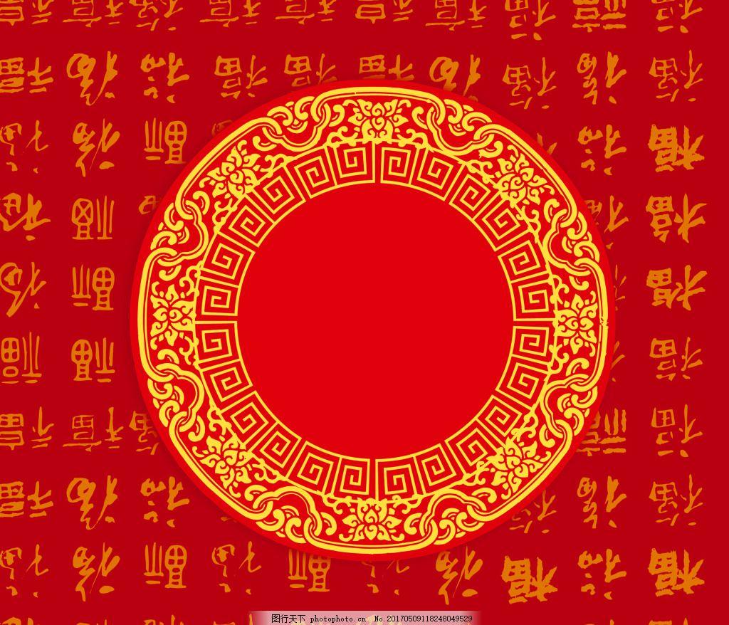 中国风红色喜庆福字广告背景 中国红 圆形形状 中国风文化背景