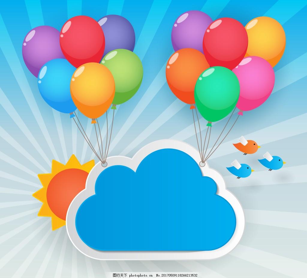 白云太阳气球背景