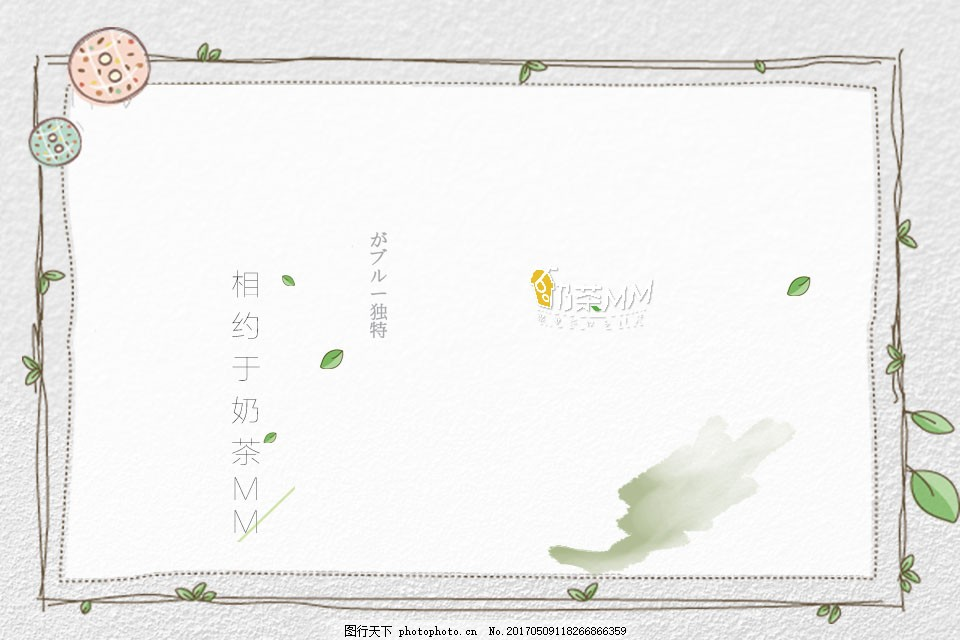 简约奶茶背景 简约 素色 框架 框架背景 素色背景
