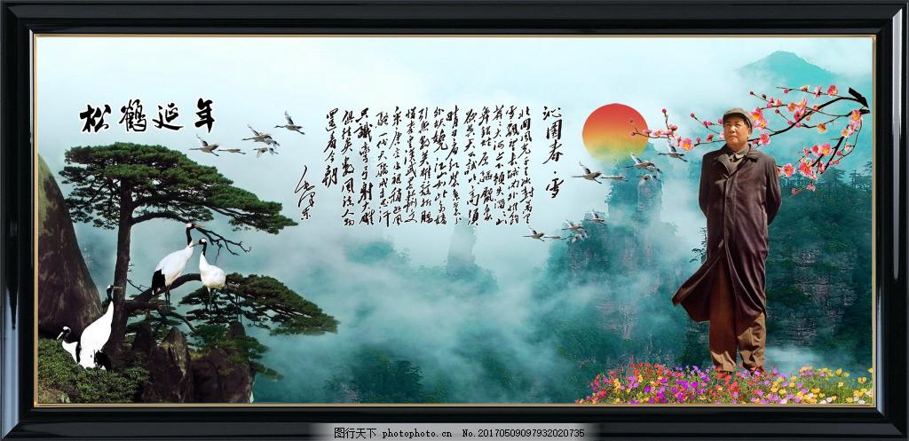 毛主席诗词 沁园春 雪 毛泽东 桃花 仙鹤 青山 绿水 风景 云朵